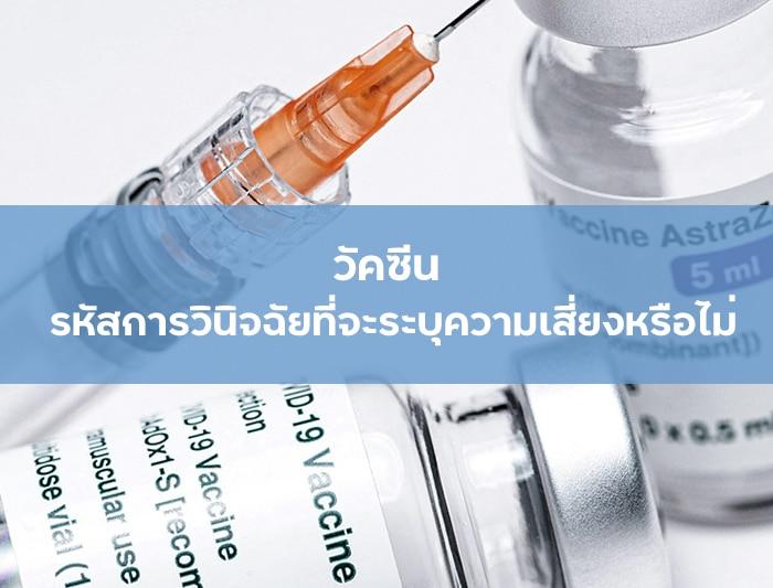 วัคซีน